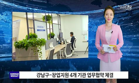 Gangnam Weekly News 7월 첫째 주
